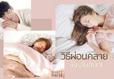 """""""5 How to deep sleep"""" วิธีช่วยให้หลับง่ายสบายยันเช้า!"""