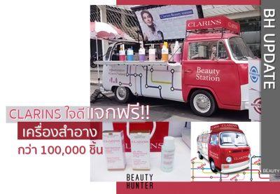 Clarins ใจดี แจกผลิตภัณฑ์ความงามฟรีกว่าแสนชิ้น!!! ที่ Clarins Beauty Station