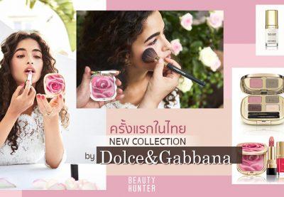 ครั้งแรกในไทยกับเมกอัพ จาก Dolce&Gabbana สวย หรู ดูเลอค่า
