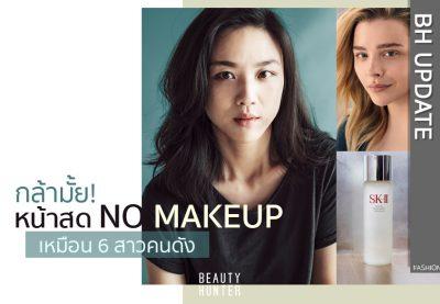 กล้ามั้ย!!! เปลือยหน้าสด No Makeup เหมือน 6 สาวคนดังระดับโลกกับ #BareSkinProject