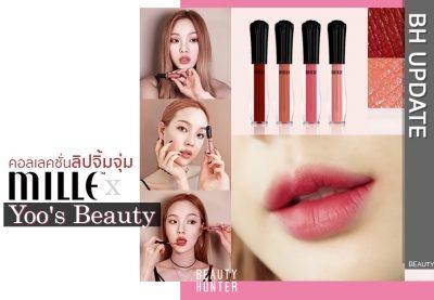 """ปากอิ่มชวนหลงใหล! กับคอลเลคชั่นลิปจิ้มจุ่ม """"Mille"""" x Yoo's Beauty"""""""