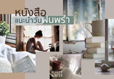 """""""5 หนังสือสำหรับวันฝนพรำ"""" แนะนำว่าน่าอ่าน เพิ่มความชุ่มฉ่ำใจ"""
