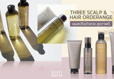 Three Scalp & Hair Orderange ผมสปริงตัวสวย หนังศีรษะสุขภาพดี แก้ปัญหาผมหงอกเร็ว