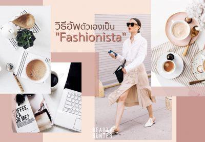"""Style guide! 5 วิธีเปลี่ยนตัวเองเป็น """"Fashionista"""""""