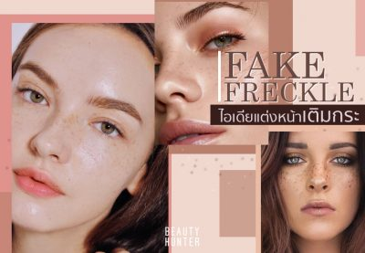 """Fake Freckle สวยไฮสไตล์ ฝ.! กับไอเดีย """"แต่งหน้าเติมกระ"""""""