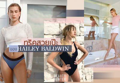 """""""5 ทริคสวยเป๊ะของ Hailey Baldwin"""" คู่หมั้นสาวสุดแซ่บของ Justin Bieber"""