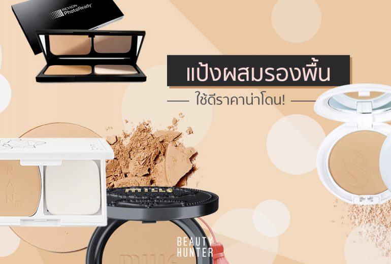 180807-5-powder-foundation-cover-770x520.jpg