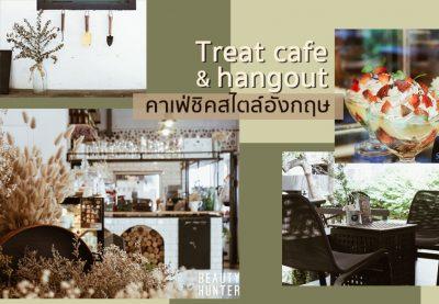 """Treat Cafe & Hangout"" คาเฟ่สุดชิลล์สไตล์อังกฤษ มุมถ่ายรูปดี แถมมีอาหารอร่อย"