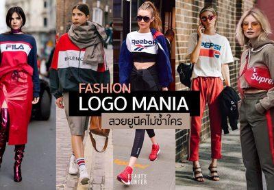 """ไอเดียเทรนด์แฟชั่นแถบ """"Logo Mania"""" สวยยูนีคไม่ซ้ำใคร"""