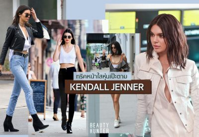 """เอาไปทำตาม! 5 ทริคหน้าใสหุ่นเป๊ะตาม """"Kendall Jenner"""""""