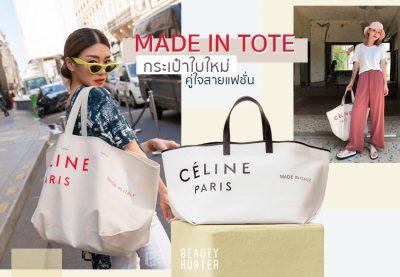 """ดีไซน์น้อยแต่เก๋แรง! """"CÉLINE MADE IN TOTE"""" กระเป๋าคู่ใจใบใหม่ของสายแฟชั่น"""