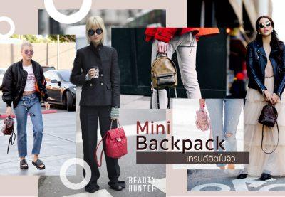 """เทรนด์กระเป๋า """"Mini Backpack"""" ถึงใบเล็กแต่ได้ใจเรา!"""