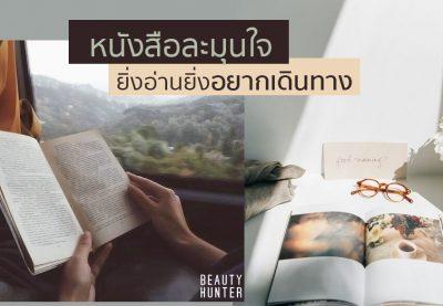 """""""5 หนังสือละมุนใจ"""" ยิ่งอ่าน ยิ่งอยากเก็บกระเป๋าออกเดินทาง!"""