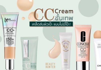 "5 ""CC Cream"" ขั้นเทพ ความลับผิวเป๊ะ หน้าไม่โป๊ะ!"