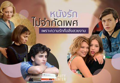 """เพราะความรักคือสิ่งสวยงาม """"5 หนังรักไม่จำกัดเพศ"""""""