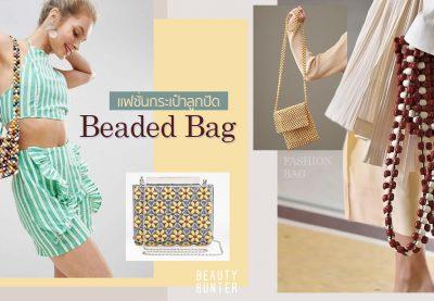"""ย้อนวัยหวาน! กับแฟชั่นไอเท็มกระเป๋าลูกปัด """"Beaded Bag"""""""