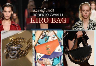 """สวยหรูและมีพลังความโชคดี! """"ROBERTO CAVALLI Kiro Bag"""" กระเป๋าเสริมดวงของชาวแฟชั่น"""
