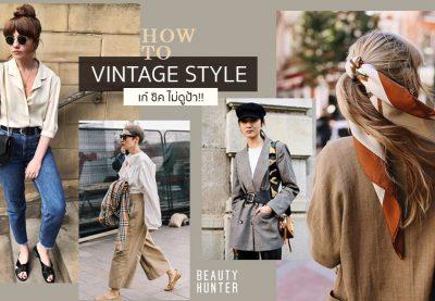 """How to """"Vintage Style"""" แต่งยังไงไม่ให้ดูป้า!"""