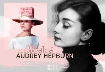 """เทรนด์สวยอมตะกำลังมา! 5 ทริคง่ายแต่สวยกริบสไตล์ไอคอน """"Audrey Hepburn"""""""