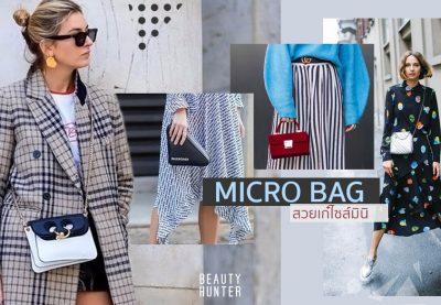 """จิ๋วแต่แจ๋ว! กับเทรนด์กระเป๋า """"Micro Bag"""" สวยเก๋ในไซส์มินิ"""