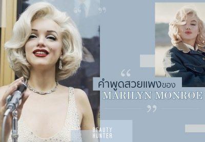 """เซฟเก็บไว้! """"5 คำพูดสวยแพงของ Marilyn Monroe"""" ประโยคแซ่บเตือนใจในวันท้อแท้"""