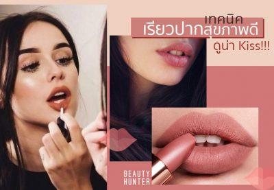 ริมฝีปากดูดีแบบเซเลบ!!! 4 เทคนิคเรียวปากสุขภาพดี ดูน่า Kiss!!!