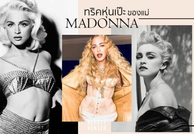 """60 ยังแจ๋ว! """"5 ทริคหุ่นเป๊ะของ Madonna"""" ไอคอนนิคตลอดกาล"""