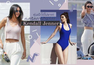 """""""5 ทริคการกินง่ายๆ สไตล์ Kendall Jenner"""" หุ่นสวยเป๊ะเว่อร์ได้ไม่ยาก"""