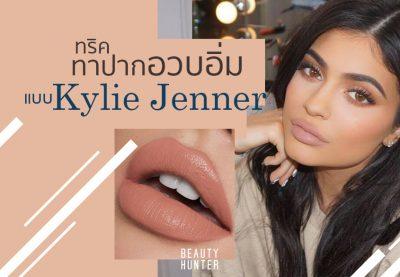 """""""ทาปากให้ดูอวบอิ่มแบบ Kylie Jenner"""" ไม่ต้องพึ่งฟิลเลอร์แถมขั้นตอนก็ง่ายด้วย!!!"""