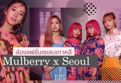 """ส่อง """"แฟชั่นเซเลบเกาหลี"""" ขอบรันเวย์ Mulberry x Seoul ใครเก๋ ใครเริ่ดมาดูกัน!!!"""