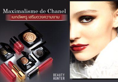 "Maximalisme de Chanel ""เมกอัพหรู เสริมดวงความงาม"" ของสาว Chanel"