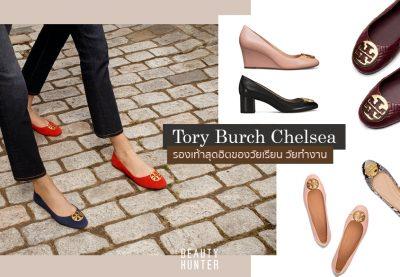หรู ทน มีสไตล์ ใส่ได้กับทุกชุด!!! Tory Burch The Chelsea Collection รองเท้าสุดฮิตของวัยเรียนวัยทำงาน