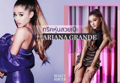 """งานยุ่งแค่ไหนก็สวยเป๊ะ """"ทริคหุ่นสวยเป๊ะของ Ariana Grande"""" ง่าย ทำตามได้แบบชิลล์ๆ"""