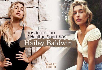 อยากสวยแบบ Healthy Sport ต้องฟัง!!! รวบตึงสูตรลับความงาม Hailey Baldwin ว่าที่ภรรยาของจัสติน บีเบอร์