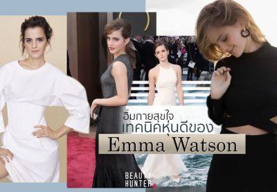 อิ่มกายแต่สุขใจ! กฎการกินเพื่อหุ่นสวยเป๊ะสไตล์ Emma Watson