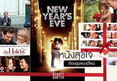 5 หนังสุขล้นใจที่สาว ๆ ต้องดูฉลองปีใหม่ให้มีแต่ฟิน