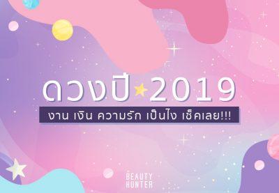 ดวงปี 2019 มาแล้วจ้า!!! รู้ล่วงหน้าก่อนใคร งาน เงิน ความรัก ปีหน้าเป็นยังไง เช็คเลย!!!