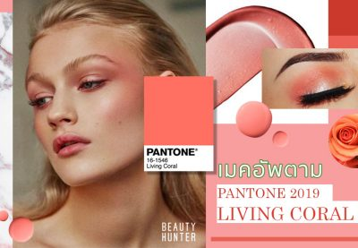 """ไอเดียเเต่งหน้า """"Pantone 2019"""" Living Coral"""