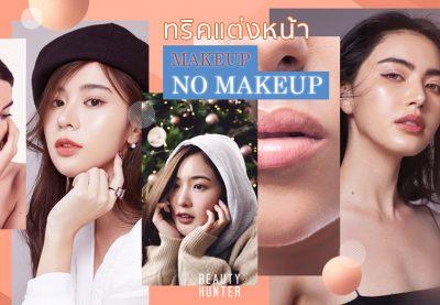 """เผยงานผิว! เมคอัพแบบ """"No Makeup"""" เทรนด์แต่งหน้าประจำปี 2019"""