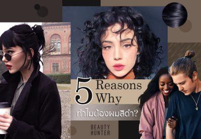"""5 Reasons Why ทำไมสาวๆ ต้อง """"ผมสีดำ"""""""