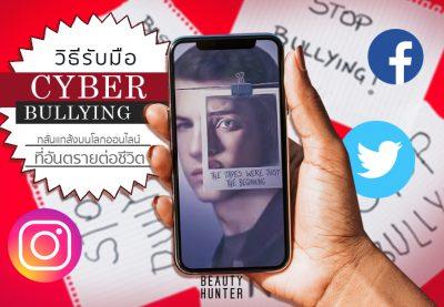 """วิธีรับมือ""""Cyber Bullying"""" กลั่นแกล้งบนโลกออนไลน์ ที่อันตรายต่อชีวิต"""