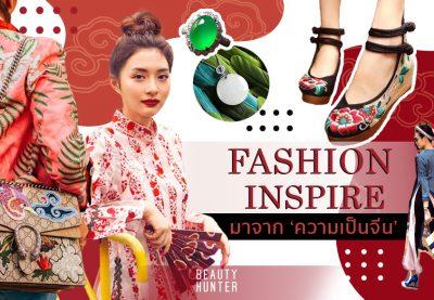 """Chinese Style! ส่องแฟชั่น Inspire มาจาก """"ความเป็นจีน"""""""