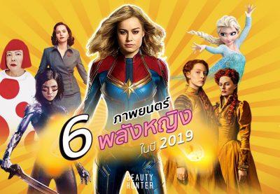 """รวม 6 ภาพยนตร์ """"พลังหญิง"""" ในปี 2019"""