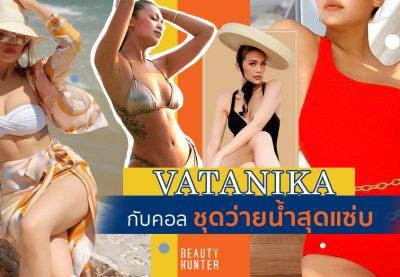 """ทะเลต้องร้อนเป็นไฟ คุณเเพร์ """"Vatanika"""" กับลุคชุดว่ายน้ำสายฝ. สุดไฮ"""