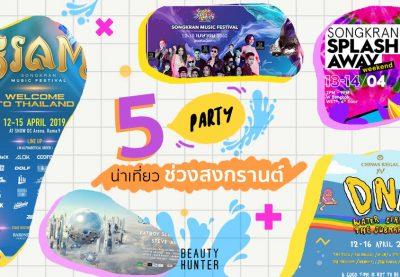 """รวม 5 ปาร์ตี้ น่าเที่ยวช่วง """"สงกรานต์"""" 2019"""
