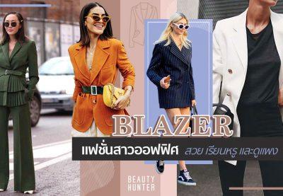"""เเฟชั่นสาว """"Working Women"""" กับ Blazer สุภาพ เรียบหรู"""