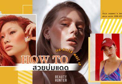 """Makeup """"Sun Kissed"""" สวยชิคผิวบ่มแดด รับซัมเมอร์"""