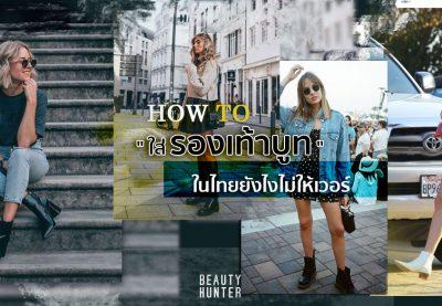 """ใส่""""รองเท้าบูท""""ในไทยยังไงไม่ให้เวอร์"""
