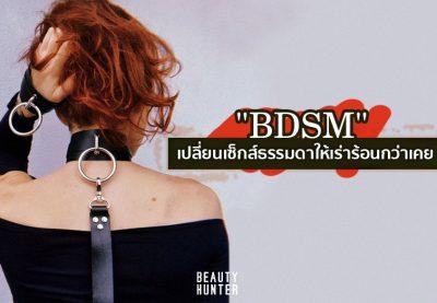 """ทำความรู้จัก """"BDSM"""" เปลี่ยนเซ็กส์ธรรมดาให้เร่าร้อนกว่าเคย"""