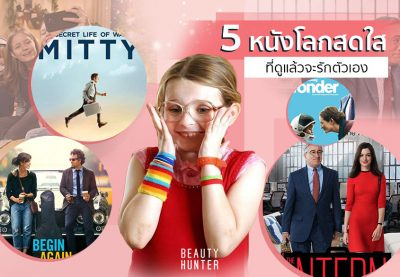"""กำลังใจอยู่รอบตัว """"5 หนังโลกสดใส""""ที่จะสอนให้ผู้หญิงรักตัวเอง"""
